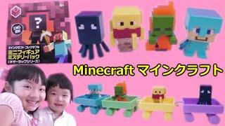 getlinkyoutube.com-★Minecraft Mini Figure★マインクラフト「ミニフィギュアミステリーパック(ネザー)」開封!★