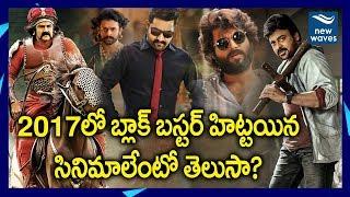 2017లో బ్లాక్బాస్టర్ హిట్టయిన  సినిమాలు ఇవే! Hit Movies of Tollywood in 2017   Telugu   New Waves