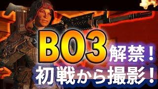 getlinkyoutube.com-【BO3実況】ハセシンのTDM実況 ~BO3解禁!初戦から撮影!〜part15