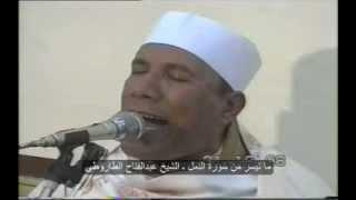 getlinkyoutube.com-تلاو خاشعة ـ ما تيسر من سورة النمل ـ الشيخ عبدالفتاح الطاروطي