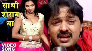 2017 का सबसे दर्द भरा गीत - जिंदगी के साथी शराब बा - Judai Love Me - Rinku Ojha - Bhojpuri Sad Songs