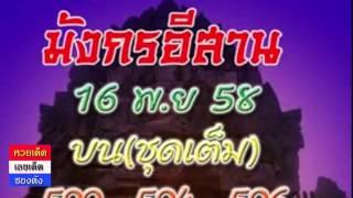 getlinkyoutube.com-เลขเด็ด มังกรอีสาน (ชุดบน) งวดวันที่ 16/11/58