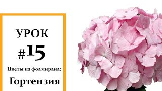 getlinkyoutube.com-Гортензия мастер класс, Фоамиран цветы, Мастер класс из фоамирана Foam Flouwers