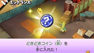 getlinkyoutube.com-【3DS】妖怪ウォッチバスターズ_#4どきどきコイン(妖)を回してみたよ!(赤猫団)