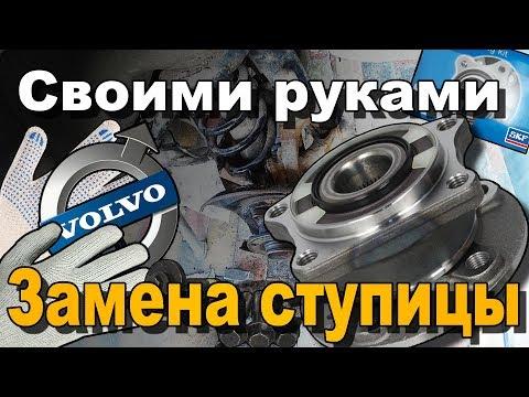 Расположение задних амортизаторов у Volvo XC70