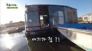 getlinkyoutube.com-[윤택한 여행] 낙동강 수상가옥의 정체는?_채널A_신대동여지도 77회