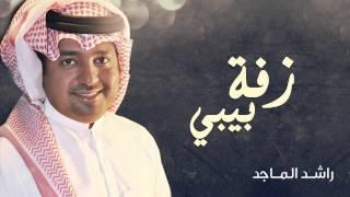 getlinkyoutube.com-راشد الماجد - زفة بيبي (النسخة الأصلية) | علي الخوار