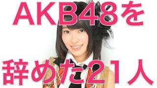 getlinkyoutube.com-AKB48を辞めた21人【2011〜2012】