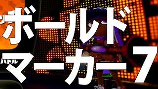 getlinkyoutube.com-【スプラトゥーン】雷神ボールドマーカー7でガチマッチ!S+昇格戦!【やそ】part24