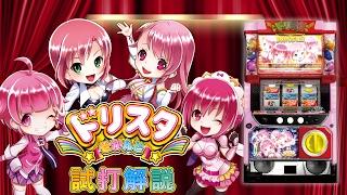 "getlinkyoutube.com-『ドリスタせかんど』試打動画 ""ティナ""が解説!"