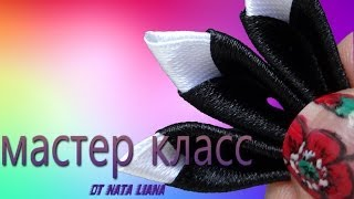 "getlinkyoutube.com-Двухцветный острый Лепесток из Ленты. ""Канзаши"" МК."