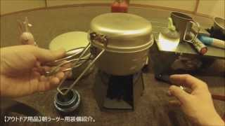 getlinkyoutube.com-【アウトドア】現在の朝ラーツー用装備紹介! My outdoor equipments.