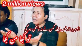 Ustad rafaqat ali khan tu kuja man kuja tabla kalu khan width=