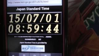 getlinkyoutube.com-2015年うるう秒(NICTのHPの時計とNTTの時報を同時進行してみました~♪)