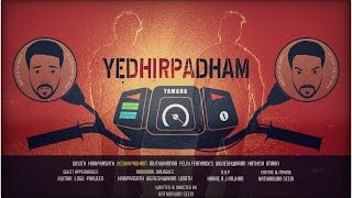 Must Watch - Yedhirpadham Tamil Short Film 2016