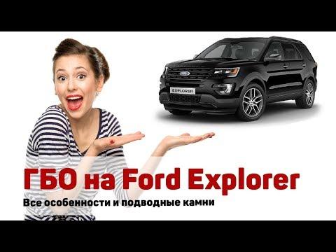Установка ГБО на Ford Explorer