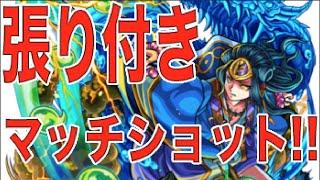【モンスト】張付 マッチショット! ヤマタケ★超絶