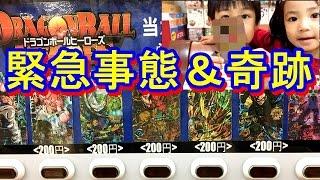 getlinkyoutube.com-DBH:運試しカードガチャ200円パック☆URが出るまでやろうとしたら☆緊急事態発生でミラクル!