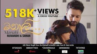 Manaali (මනාලී)- Nuwandhi & Saman (En Jeevan (theri) Sinhala Cover)