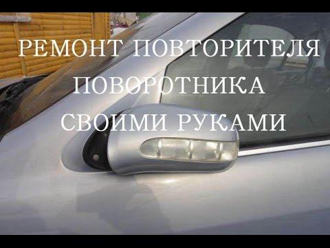 Повторитель поворотника Мерседес в зеркале ремонт своими руками