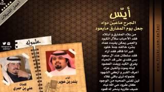 getlinkyoutube.com-علموله كلمات علي بن حمري اداء بندر بن عوير