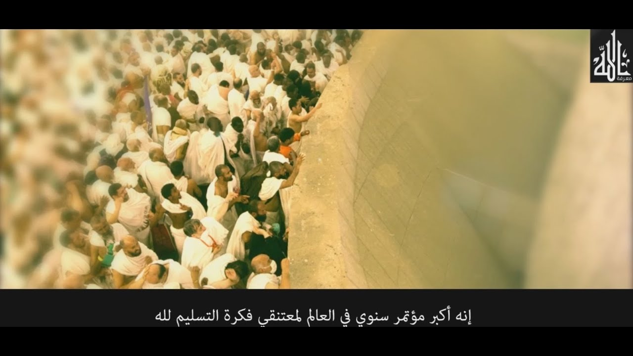 Why do Muslims perform Hajj (pilgrimage) ?