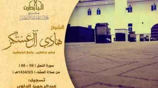 getlinkyoutube.com-تلاوة الشيخ هادي العسكر