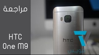 getlinkyoutube.com-مراجعة HTC One M9: أجمل الهواتف تصميماً
