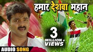 Pawan Singh का New भोजपुरी देशभक्ति Song   Hamaar Deshwa Mahan   Maa Tujhe Salaam   Bhojpuri Songs