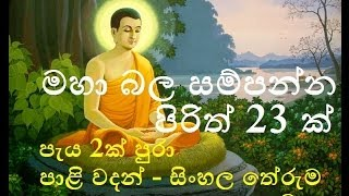 getlinkyoutube.com-Seth Pirith - 23 Most Powerful Pirith - මහා බලසම්පන්න පිරිත් 23 ක්
