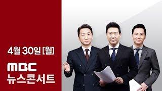 [LIVE] 남북 정상회담 88%가 긍정평가 MBC 뉴스콘서트 2018년 04월 30일