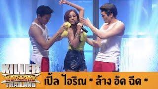 "getlinkyoutube.com-Killer Karaoke Thailand - เปิ้ล ไอริณ ""ล้าง อัด ฉีด"" 26-05-14"