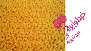 كروشية غرزة  الياسمين او الوردة السداسية | خيط وأبرة | CrochetJasmine Stitch