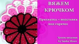 getlinkyoutube.com-ВЯЖЕМ КРЮЧКОМ: подставка под горячее и прихватка в одном