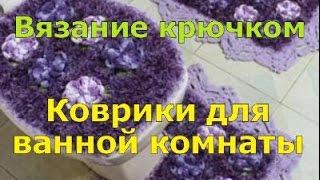 getlinkyoutube.com-Коврики для ванной комнаты