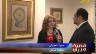getlinkyoutube.com-هيفاءالحسيني الفنان حارث الحديثي وعباس البغداديPart 2
