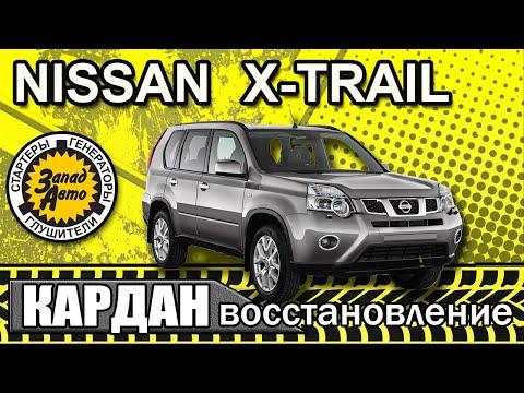 Nissan X-TRAIL, QASHQAI, Renault KOLEOS ВОССТАНОВЛЕНИЕ КАРДАННОГО ВАЛА компанией ЗАПАД-АВТО