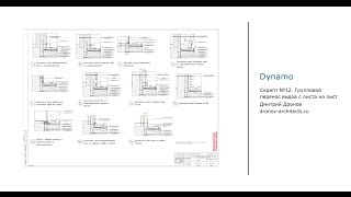 Dynamo revit script #12. Group transfer viewports to another sheet