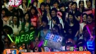 getlinkyoutube.com-20130618 三立完全娛樂 - S.H.E 演唱會特別專題
