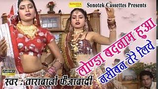 getlinkyoutube.com-Bhojpuri Hot Songs - Londa Badnam Hua Nasiban Tere Liye | Bhojpuri Chhamiya | Tarabano Faijabadi