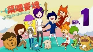 getlinkyoutube.com-【菜喳麥塊】EP.1 愚人節和Lucy麥塊就對了--當個創世神--我的世界--MineCraft With Lucy in April Fools' Day