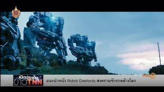 getlinkyoutube.com-แนะนำหนัง Robot Overlords สงครามจักรกลล้างโลก