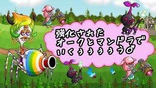 getlinkyoutube.com-【城ドラ実況】【城とドラゴン】強化されたオークとマンドラゴラでイクゥウウ!リーグ戦!