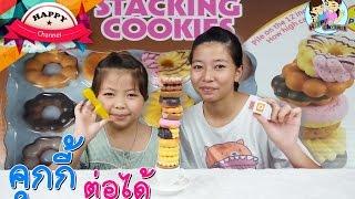 getlinkyoutube.com-ของเล่นขนมคุกกี้  Stacking Cookies พี่ฟิล์ม น้องฟิวส์ Happy Channel