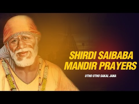 Shirdi Saibaba Aarti - Utho Utho Sakal Jana (Hindi) - Hindu Prayers
