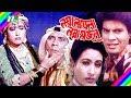 Bangla Movie Noya Layla Noya Majnu | Ilias Kanchan & Champa