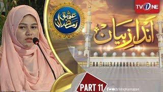 Ishq Ramazan | 3rd Iftar | Andaaz e Bayan | TV One 2018