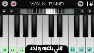 getlinkyoutube.com-عزف بيانو انتي بغيه واحد اندرويد