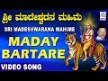 Maday Bartare - Sri Madeshwarana Mahime - Kannada Album