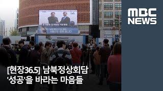 [현장36.5] 남북정상회담 '성공'을 바라는 마음들  [뉴스데스크]